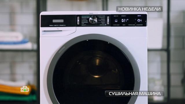 Сушильная машина: на что способно это устройство.НТВ.Ru: новости, видео, программы телеканала НТВ