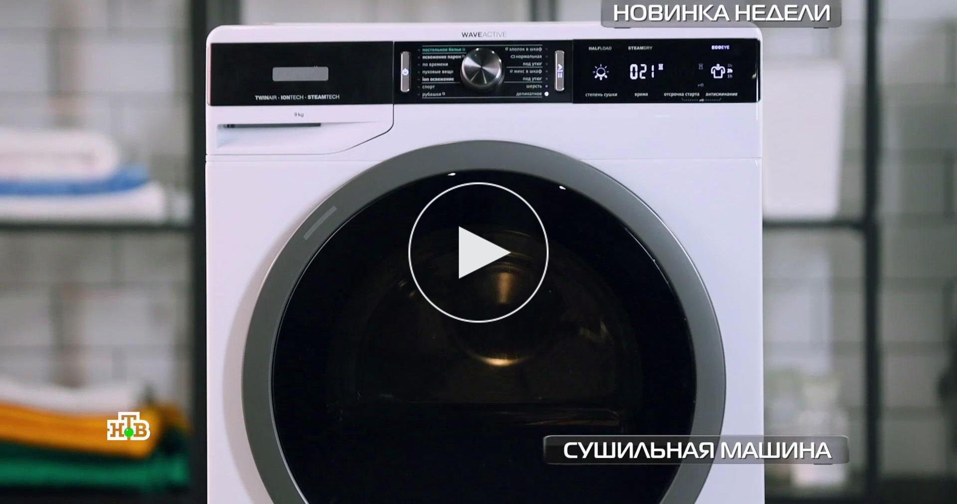 Сушильная машина: на что способно это устройство