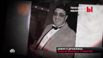 «Тухлый мужик»: как Михаил Цивин соблазнял домработницу ижурналистку.НТВ.Ru: новости, видео, программы телеканала НТВ