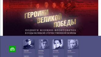 Минобороны РФ опубликовало архивные документы о подвигах женщин — участниц ВОВ