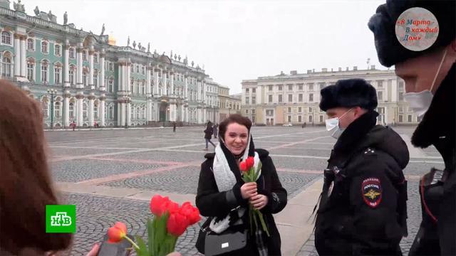 ВПетербурге полиция создает праздничное настроение ипоздравляет прохожих с8Марта.8 Марта, МКС, женщины, торжества и праздники.НТВ.Ru: новости, видео, программы телеканала НТВ