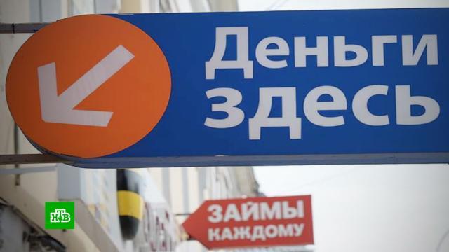 Россияне стали реже брать микрозаймы на подарки к8Марта.8 Марта, кредиты, подарки, торжества и праздники.НТВ.Ru: новости, видео, программы телеканала НТВ