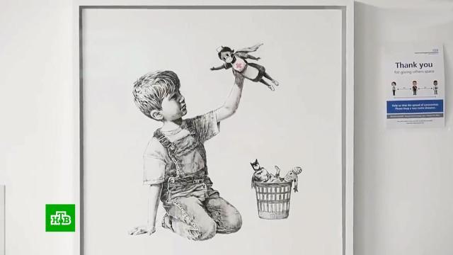 Бэнкси продает свою картину, чтобы помочь медикам.аукционы, благотворительность, больницы, врачи, живопись и художники, искусство, коронавирус.НТВ.Ru: новости, видео, программы телеканала НТВ