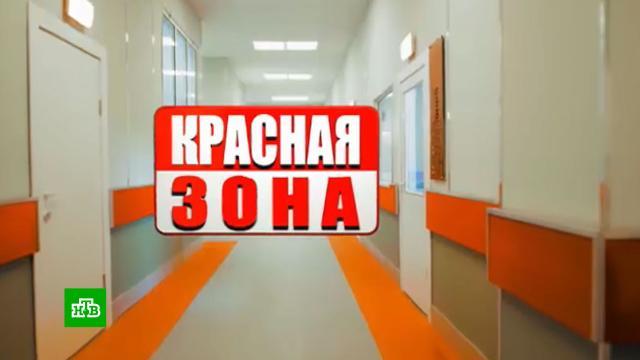 «Красная зона»: на НТВ— премьера первого российского сериала опандемии.НТВ, коронавирус, премьера, сериалы.НТВ.Ru: новости, видео, программы телеканала НТВ