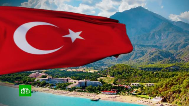 Турция с15марта вводит для туристов электронные анкеты.Турция, коронавирус, отдых и досуг, туризм и путешествия.НТВ.Ru: новости, видео, программы телеканала НТВ