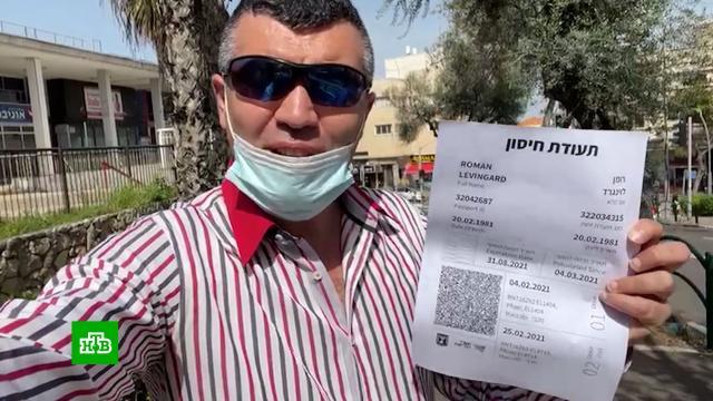 Как работают «ковид-паспорта» в Израиле и Китае