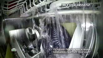 Почему посудомоечная машина портит посуду?