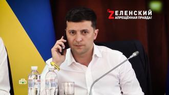 Команда «ждунов»: почему Байден до сих пор не позвонил Зеленскому.НТВ.Ru: новости, видео, программы телеканала НТВ