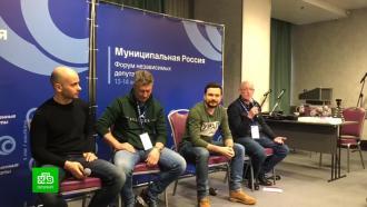 Депутатов из Петербурга оштрафуют за участие воппозиционном форуме вМоскве