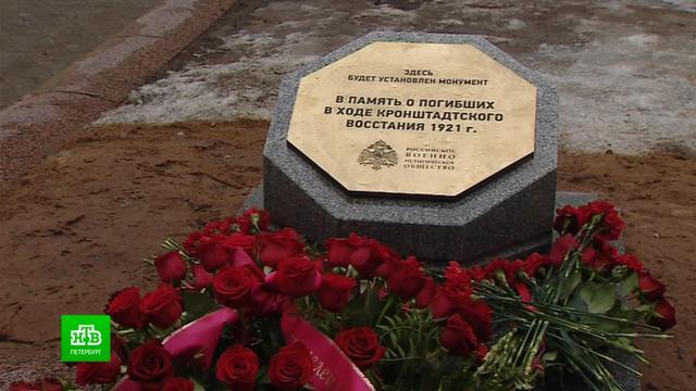 В Кронштадте появится монумент в память о восстании 1921 года.Кронштадт, Санкт-Петербург, история, памятники, Мединский.НТВ.Ru: новости, видео, программы телеканала НТВ