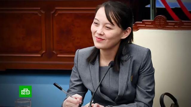 Сестра Ким Чен Ына посоветовала Байдену не делать глупостей.Ким Чен Ын, США, Северная Корея.НТВ.Ru: новости, видео, программы телеканала НТВ
