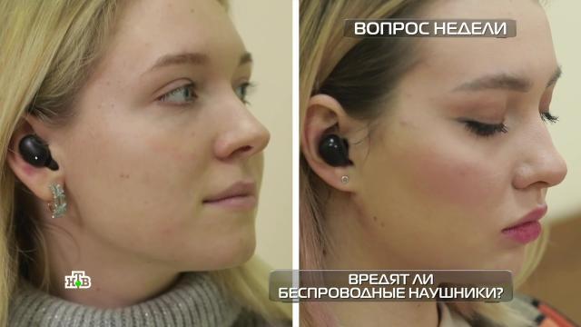 Опасныли беспроводные наушники?НТВ.Ru: новости, видео, программы телеканала НТВ