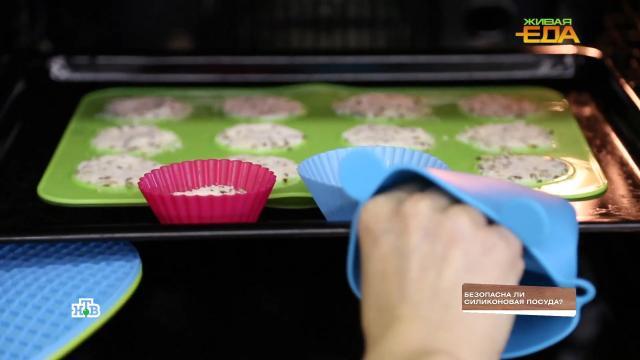 Безопаснали силиконовая посуда?НТВ.Ru: новости, видео, программы телеканала НТВ