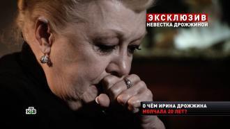 Цивин сообщил об ухудшении состояния здоровья Дрожжиной.НТВ.Ru: новости, видео, программы телеканала НТВ