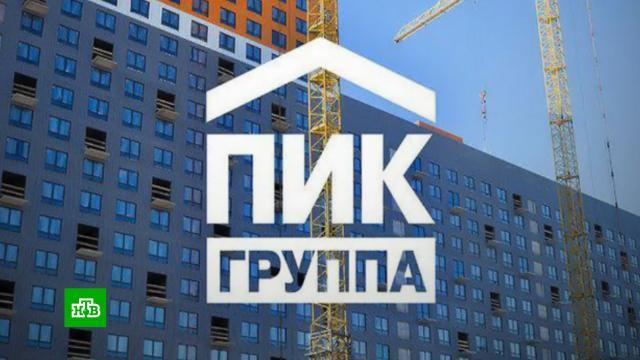 Группа «ПИК» за год вдвое увеличила чистую прибыль.жилье, строительство, экономика и бизнес.НТВ.Ru: новости, видео, программы телеканала НТВ
