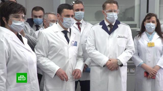 ВРоссии открылась крупнейшая лаборатория по контролю качества лекарств.Минздрав, Ярославль, медицина.НТВ.Ru: новости, видео, программы телеканала НТВ