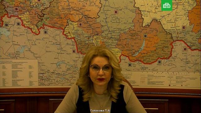 Голикова призвала россиян привиться от COVID-19 перед отпуском.Голикова Татьяна, вакцинация, коронавирус.НТВ.Ru: новости, видео, программы телеканала НТВ