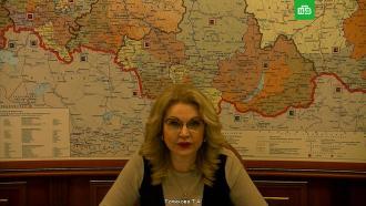 Голикова призвала россиян привиться от <nobr>COVID-19</nobr> перед отпуском