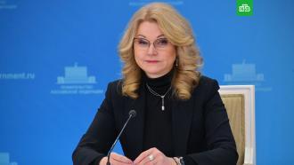 Голикова ответила на вопрос оновом локдауне вРоссии