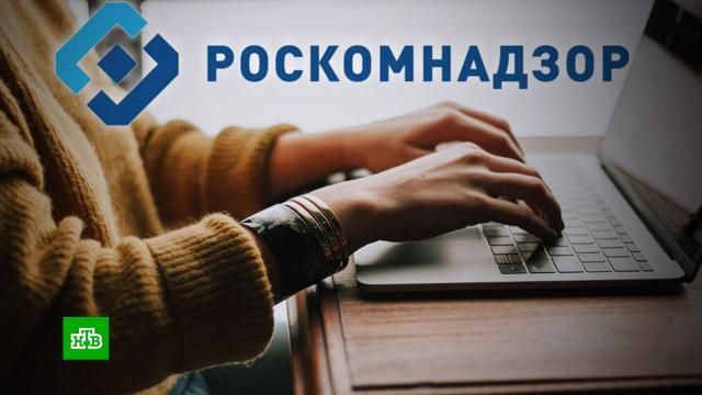Роскомнадзор предложил пускать всоцсети имессенджеры по паспорту.Госдума, Интернет, Совет Федерации, законодательство, соцсети.НТВ.Ru: новости, видео, программы телеканала НТВ