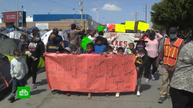 Байден винит Трампа вмиграционном кризисе на границе сМексикой.Байден, США, граница, мигранты.НТВ.Ru: новости, видео, программы телеканала НТВ