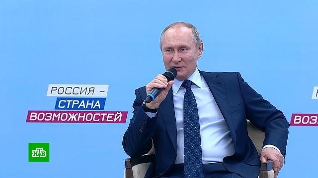«Россия — страна возможностей»: Путин призвал готовить кадры на местах.Путин, образование, туризм и путешествия.НТВ.Ru: новости, видео, программы телеканала НТВ