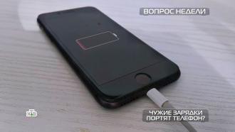 Могут ли «чужие» зарядки навредить смартфону
