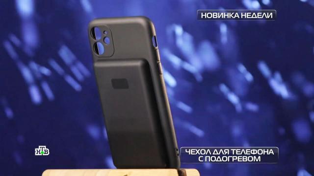 Чехол для телефона сподогревом.НТВ.Ru: новости, видео, программы телеканала НТВ