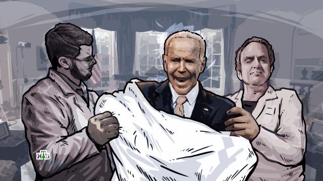 Заговор против Байдена: кто хочет сместить президента США с поста.Байден, США.НТВ.Ru: новости, видео, программы телеканала НТВ