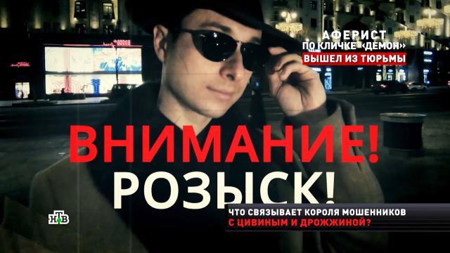 Как дерзкий аферист Демон обворовывал миллионеров.банки, криминал, мошенничество, эксклюзив.НТВ.Ru: новости, видео, программы телеканала НТВ