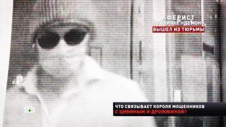 Аферист по прозвищу Демон: как ловили самого дерзкого мошенника России.НТВ.Ru: новости, видео, программы телеканала НТВ