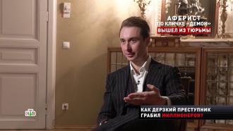 Как молодой и талантливый аферист обчистил банк на миллион долларов.НТВ.Ru: новости, видео, программы телеканала НТВ