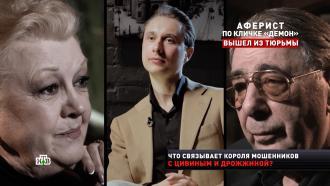 «Убогие жертвы»: что связывает Демона сЦивиным иДрожжиной.НТВ.Ru: новости, видео, программы телеканала НТВ