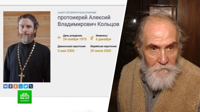 Петербургский пенсионер случайно подарил квартиру священнику