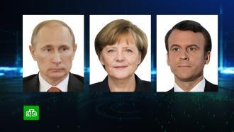 Путин, Меркель иМакрон провели трехсторонние переговоры