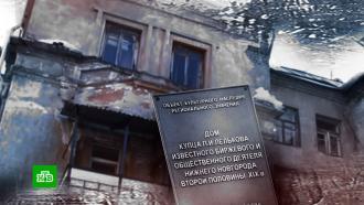 Ветхий купеческий дом вНижнем Новгороде грозит обрушиться на головы жильцов