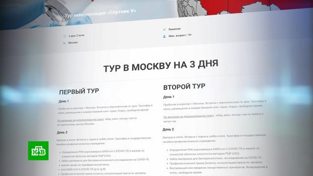 Европейцы скупают «прививочные туры» в Россию для вакцинации «Спутником V».коронавирус, здравоохранение, Европейский союз, Германия, Испания, Франция, вакцинация.НТВ.Ru: новости, видео, программы телеканала НТВ