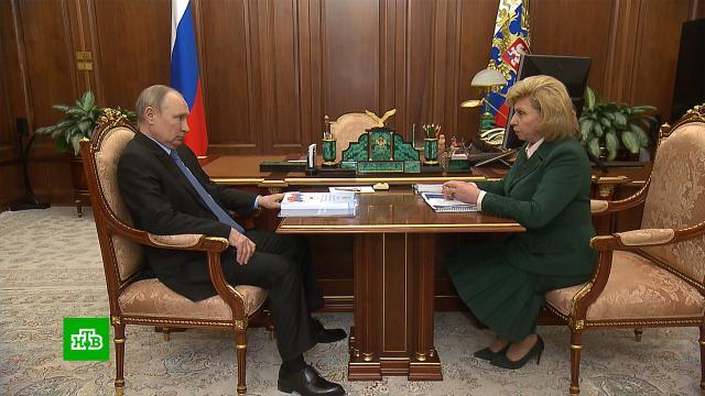 Путин предложил переназначить Москалькову на должность омбудсмена РФ.Путин, назначения и отставки, права человека.НТВ.Ru: новости, видео, программы телеканала НТВ