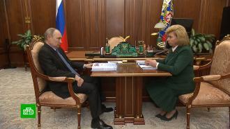 Путин предложил переназначить Москалькову на должность омбудсмена РФ