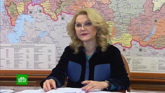 Голикова призвала не снижать темпов вакцинации
