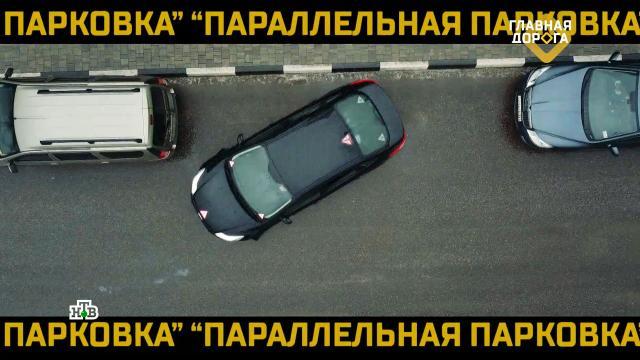 Прощай, площадка: нюансы обновленного экзамена на права.НТВ.Ru: новости, видео, программы телеканала НТВ