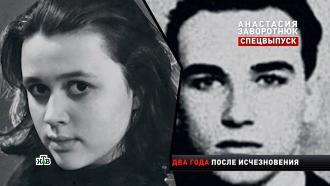 Первая любовь Анастасии Заворотнюк.НТВ.Ru: новости, видео, программы телеканала НТВ