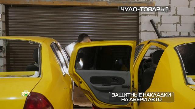 Накладки на автомобильные двери: в каких случаях уберегут от царапин и вмятин.автомобили, изобретения.НТВ.Ru: новости, видео, программы телеканала НТВ