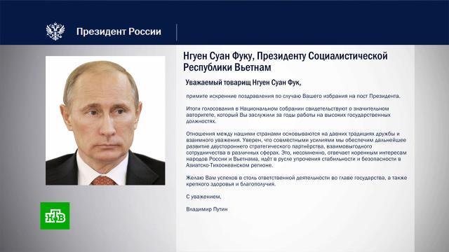 Путин поздравил сизбранием нового президента Вьетнама.Вьетнам, Путин, выборы.НТВ.Ru: новости, видео, программы телеканала НТВ