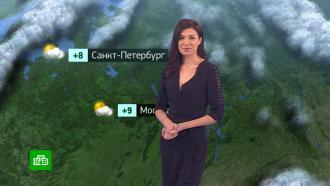 Утренний прогноз погоды на 5апреля