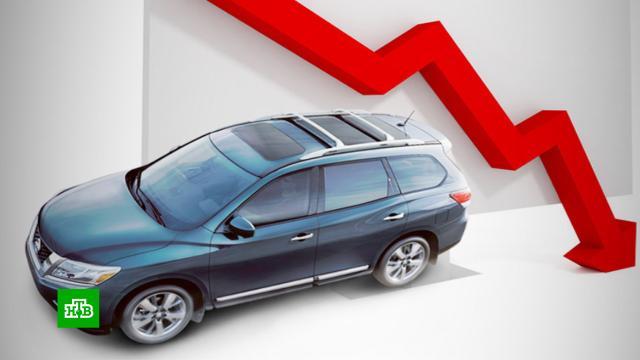 Продажи автомобилей в России упали на 5, 7%.автомобильная промышленность, компании, экономика и бизнес.НТВ.Ru: новости, видео, программы телеканала НТВ