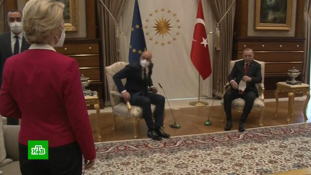 Почему Эрдоган на переговорах унизил главу Еврокомиссии.дипломатия, Еврокомиссия, Европейский союз, Турция, Эрдоган.НТВ.Ru: новости, видео, программы телеканала НТВ