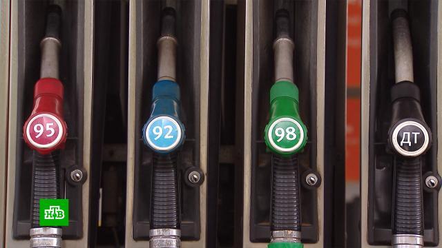 Экспорт бензина из России предложили ограничить.бензин, экономика и бизнес, экспорт.НТВ.Ru: новости, видео, программы телеканала НТВ