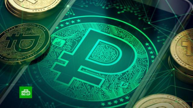 ЦБ представил концепцию цифрового рубля.валюта, рубль, цифровая экономика.НТВ.Ru: новости, видео, программы телеканала НТВ