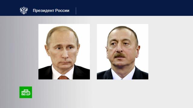 Путин провел телефонный разговор сАлиевым оситуации вНагорном Карабахе.Азербайджан, Армения, Нагорный Карабах, Путин, дипломатия, переговоры.НТВ.Ru: новости, видео, программы телеканала НТВ